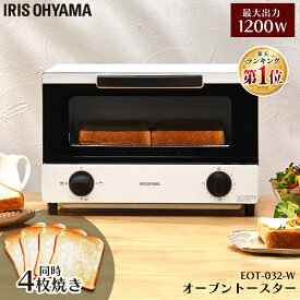 ≪ポイント5倍≫トースター オーブントースター 4枚焼き ホワイト EOT-032-W4枚 アイリスオーヤマ 手軽 タイマー付き ヒーター切り替え スライドオープンドア オーブン トースター パン 4枚 朝 こんがり 焼きたて 焼きたてパン