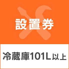 冷蔵庫あんしん設置サービス 冷蔵庫設置券 【対象商品:101L以上】 【代引き不可】【KP】