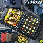 ホットプレートアイリスオーヤマ両面ホットプレートたこ焼き器DPO-133一人用たこ焼き平面おしゃれ2人用焼肉2面卓上家庭用焼きそば折り畳み持ち運びコンパクトあす楽対応iris60th