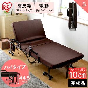 ベッド OTB-KDH簡易ベッド 折りたたみベッド シングル 電動ベッド 高反発 ハイタイプ 完成品 折りたたみ電動リクライニングベッド おしゃれ アイリスオーヤマ[BED]