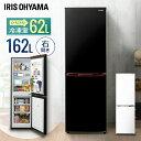【250円OFFクーポン有】《レビュー書いてフードチョッパープレゼント★》冷蔵庫 小型 2ドア 162L IRSE-H16A家庭用 送…
