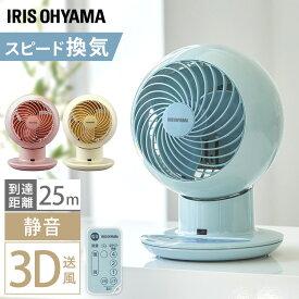 サーキュレーター 18畳 アイリスオーヤマ PCF-SC15TP サーキュレーター おしゃれ 静音 首振り タイマー リモコン 小型 コンパクト 可愛い 扇風機 卓上 送風 省エネ 夏物 冷風機 冷風扇 サーキュレーター アイリス