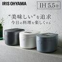 炊飯器 IH 5.5合 アイリスオーヤマ 一人暮らし おしゃれ デザイン RC-IL50 IHジャー炊飯器 ブラック ホワイト 炊飯器 …