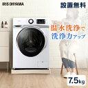 【ポイント5倍】★設置無料★ドラム式洗濯機 HD71W/S 7.5kg アイリスオーヤマ 洗濯機 7.5kg 一人暮らし ひとり暮らし …