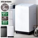 洗濯機 6kg IAW-T603 全自動洗濯機 6キロ 全自動 洗濯機 部屋干し 洗濯 毛布 毛布 ステンレス槽 6.0kg 丈夫 きれい 毛…