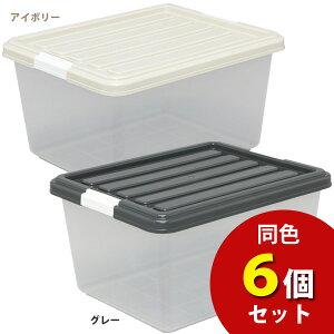 アイリスオーヤマ☆お得な6個セット☆クリアBOXCB-25アイボリー・グレー