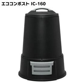 《29日エントリーでP2倍》エココンポストIC-160送料無料 ブラック おしゃれ アイリスオーヤマ