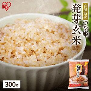 発芽玄米 300g 玄米 米 おこめ ごはん 発芽玄米 つや姫 宮城県産 食物繊維 GABA アイリスフーズ