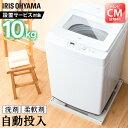 【ポイント5倍】洗濯機 10キロ アイリスオーヤマ IAW-T1001洗濯機 全自動洗濯機 10kg 新品 大容量 アイリス 洗濯機 洗…