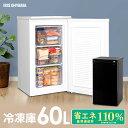 【250円OFFクーポン有】《レビュー書いておまけプレゼント★》冷凍庫 家庭用 小型 60L IUSD-6B-W・B 前開き 右開き ノ…