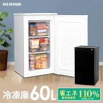 冷凍庫フリーザー冷凍ストッカー冷凍キッチンキッチン家電冷凍食品作り置きストックreitoukoレイトウコれいとうこ前開き右開きノンフロン前開き式冷凍庫60LIUSD-6A-BIUSD-6A-Wブラックホワイトアイリスオーヤマ