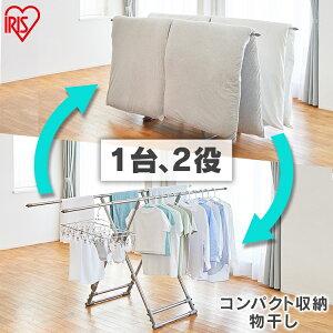 物干し ふとん干し コンパクト CFS-200Sふとん干しコンパクト収納タイプ 物干し 室内 折りたたみ 布団ほし 布団干し ふとん 洗濯もの 洗濯物 ランドリー 室内干し 室内 梅雨 干す ほす アイリ