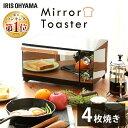 トースター 小型 4枚焼き ミラーガラス POT-413-Bオーブントースター ミラー ガラス オーブン 温度 調節 4枚 四枚 温…