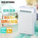加湿空気清浄機 10畳 HXF-C25-W ホワイト送料無料 加湿器 空気清浄機 加湿機 空気清浄...
