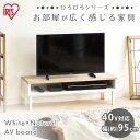 ウッドAVボード WAB-950 ウォームホワイト/ライトナチュラル AVボード テレビ棚 テレビ テレビボード テレビ台 ウッ…