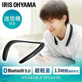 ウェアラブルスピーカー MKH-150スピーカー Bluetooth ネックスピーカー 首掛け 高音質 ワイヤレス ウェアラブルネックスピーカー ネックスピーカー 首かけ 音楽 ワイヤレス Bluetooth ブルートゥース アイリスオーヤマ