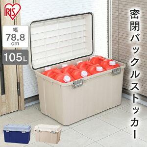 密閉バックルストッカー KB-780送料無料 ポリタンク収納 灯油タンク収納 灯油タンク ポリタンク 灯油保管 ベランダ収納 収納用品 収納ケース プラスチック 収納ボックス ゴミ置き場 非常用食