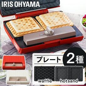 ホットサンドメーカー ダブルサイズ IMS-902-W IMS-902-R アイリスオーヤマ ワッフルメーカー マルチサンドメーカー ホットサンド ワッフル サンドメーカー ホットプレート サンド おやつ 朝ごはん 朝食 ダブルサイズ 2枚焼き かわいい