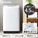 【ポイント5倍】洗濯機 4.5kg IAW-T451 アイリスオーヤマ全自動洗濯機 洗濯機 小型 コンパクト ひとり暮らし 全自動 …