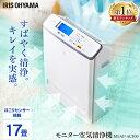 空気清浄機 ウィルス対策 17畳 MSAP-AC100空気清浄機 ウィルス 花粉 コンパクト 小型 除菌 モニター空気清浄機 花粉 …