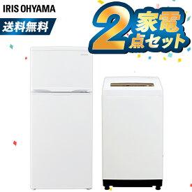≪ポイント5倍≫家電セット 2点 新生活 一人暮らし 新品 冷蔵庫 118L 洗濯機 5kg アイリスオーヤマ家電 セット 新生活 新生活セット 新生活応援セット 新生活家電 一人暮らし 白 ホワイト