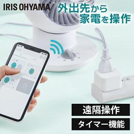 スマートプラグ wifi コンセプト SMT-PL1 スマートリモコン スマホ操作 スマート リモコン 家電 スマホ 遠隔操作 家電コントロール プラグ コンセント タップ 遠隔操作 タイマー 音声操作 アイリスオーヤマ