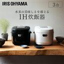 【ポイント10倍】炊飯器 3合 IH アイリスオーヤマ 低糖質 IHジャー RC-IK30-W RC-IK30-B ホワイト ブラック 送料無料 …
