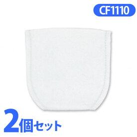 【2個セット】充電式スティッククリーナーリチウムイオン用 不織布フィルター(5枚セット) CF1110×2個 おしゃれ| 掃除機 そうじき クリーナー 一人暮らし 吸引力 掃除用品
