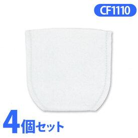 【4個セット】充電式スティッククリーナーリチウムイオン用 不織布フィルター(5枚セット) CF1110×4個 おしゃれ| 掃除機 そうじき クリーナー 一人暮らし 吸引力 掃除用品 送料無料