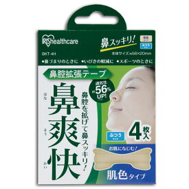 鼻腔拡張テープ 肌色 4枚入り BKT-4H おしゃれ アイリスオーヤマ