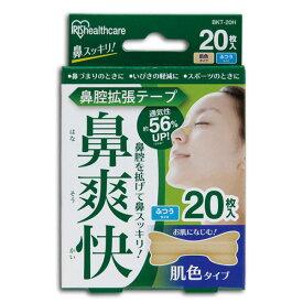 鼻腔拡張テープ 肌色 20枚入り BKT-20H おしゃれ アイリスオーヤマ