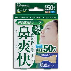 鼻腔拡張テープ 肌色 50枚入り BKT-50H おしゃれ アイリスオーヤマ
