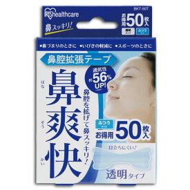 鼻腔拡張テープ 透明 50枚入り BKT-50T おしゃれ アイリスオーヤマ