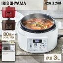 《レビューでおまけプレゼント★》電気圧力鍋 3L アイリスオーヤマ PC-MA3-W 自動調理 レシピブック付き 煮込み 低温 …