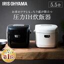 【ポイント10倍】炊飯器 5.5合 IH アイリスオーヤマ 低糖質 RC-PD50 一人暮らし ジャー炊飯器 圧力IH おしゃれ 銘柄炊…