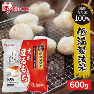 低温製法米の生まるもち 大判個包装600g 餅 もち お餅 丸餅 まるもち 大判 国産 個包装 アイリスフーズ