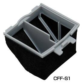 【2個セット】コードレス布団クリーナー用 集塵フィルター(3個入) おしゃれ| 掃除機 そうじき クリーナー 一人暮らし 吸引力 掃除用品 アイリスオーヤマ
