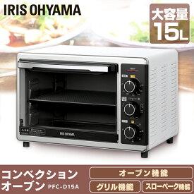 【あす楽】フライヤー PFC-D15A-W ノンフライヤー コンベクションオーブン送料無料 ノンフライオーブン ノンフライトースター オーブントースター トースター ホワイト おしゃれ アイリスオーヤマ