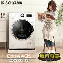 【10%OFFクーポン】《設置無料》ドラム式洗濯機 7.5kg アイリス FL71-W/W洗濯機 ドラム式 7.5kg 一人暮らし ひとり暮…