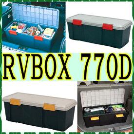 RVBOX 770D 収納ボックス送料無料 RVボックス コンテナボックス 収納ボックス 物置 工具ケース レジャー レジャーBOX 寝袋 キャンプ テント シュラフ 収納キャスター アウトドア 頑丈 収納 BBQ バーベキュー ガレージ 大容量 おしゃれ アイリスオーヤマ