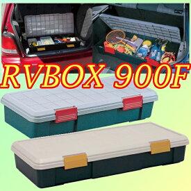 RVBOX 900F 収納ボックス送料無料 RVボックス コンテナボックス 収納ボックス 物置 工具ケース レジャー レジャーBOX 寝袋 キャンプ テント シュラフ 収納キャスター アウトドア 頑丈 収納 BBQ バーベキュー ガレージ 大容量 アイリスオーヤマ