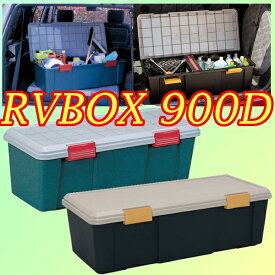 RVBOX 900D 収納ボックス送料無料 RVボックス コンテナボックス 収納ボックス 物置 工具ケース レジャー レジャーBOX 寝袋 キャンプ テント シュラフ 収納キャスター アウトドア 頑丈 収納 BBQ バーベキュー ガレージ 大容量 アイリスオーヤマ