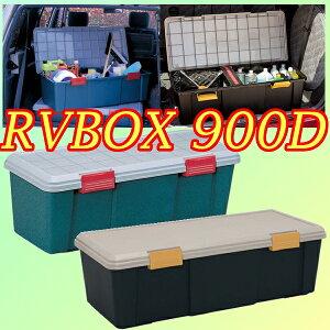 RVBOX 900D 収納ボックスRVボックス コンテナボックス 収納ボックス 物置 工具ケース レジャー レジャーBOX 寝袋 キャンプ テント シュラフ 収納キャスター アウトドア 頑丈 収納 BBQ バーベキュ