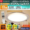 クリアフレーム LEDシーリングライト 8畳 調光 調色 3800lm CL8DL-CF1 アイリスオーヤマ led シーリング ライト リモ…