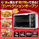 ノンフライヤー コンベクションオーブン PFC-D15A-W送料無料 アイリスオーヤマ ノンフライオーブン ノンフライトースター オーブントースター トースター...