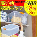 【10%OFFクーポン】【8個セット】収納ボックス 高い所ボックス TB-54衣類収納 収納ケース 収納 小物収納 キャリー ス…