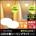 小型 LEDシーリングライト SCL18N-E SCL18L-E送料無料 led 小型 シーリングライト アイリスオーヤマ 天井照明 長寿命 …