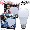 【2個セット】LED電球 広配光タイプ 昼白色相当・電球色相当(810lm)LDA7N-G-6T22P・LDA8L-G-6T22P アイリスオーヤマ おしゃれ ...