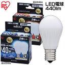 【2個セット】LED電球 広配光タイプ 昼白色相当・電球色相当 (440lm) LDA4N-G-E17-4T22P・LDA5L-G-E17-4T22P アイリス...