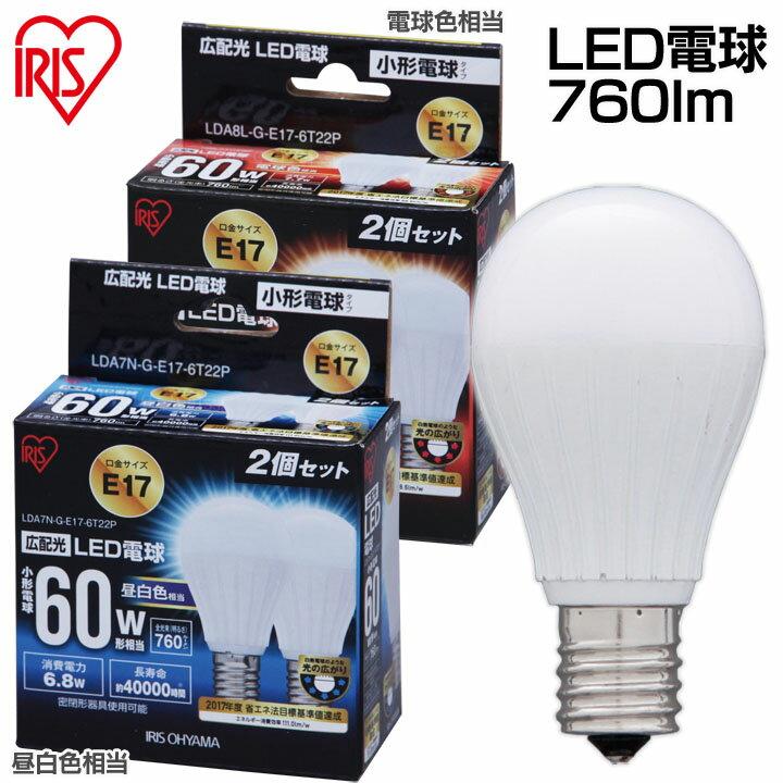 【5年保証】【2個セット】LED電球 E17 60W相当 760lm 広配光 昼白色・電球色 LDA7N-G-E17-6T2・LDA8L-G-E17-6T2 アイリスオーヤマ電球 LED 照明 17口金 60W 760lm 一般電球 長寿命 省エネ 密閉型器具対応 断熱材施工器具対応 あす楽対応